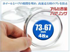 汎用 ハブリング 4枚セット【73-67mm】HB Ring ステアリングのブレや振動を抑制!