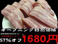 【至福の】厚切りベーコンステーキ1KG【食感♪】