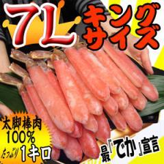 【100%超太脚・棒肉】7Lサイズずわい蟹ポーショ...