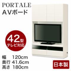 /白井産業/ポルターレ AVボード POR-1812TV WH/壁面収納テレビ台/