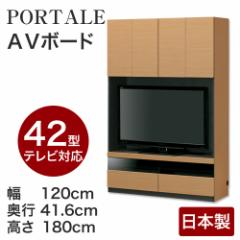 /白井産業/ポルターレ AVボード POR-1812TV NA/壁面収納テレビ台/
