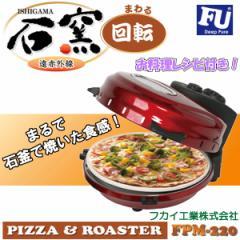【送料無料】【フカイ工業】回転石窯 ピザ&ロースター FPM-220【ピザ 焼き】