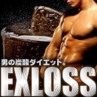 EXLOSS(エグゼロス) ☆男性のためのファスティングドリンク!炭酸コーヒー!90種類の酵素&エキスを配合