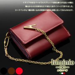 訳あり[メール便送料無料]luminio ルミニーオ 財布 メンズ コードバン ホースハイド 馬革 本革 ウォレットチェーン lufu711-lu