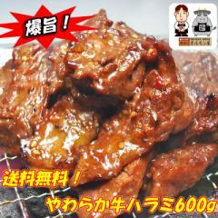 【送料無料】味付けやわらか牛ハラミ300g×2パッ...