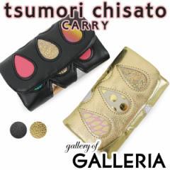 【即納】【送料無料】 ツモリチサト キーケース tsumori chisato CARRY ドロップス レディース 革 57916
