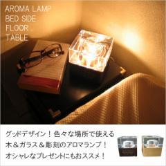 名入れ インテリア 名前入り  雑貨 【 アロマランプ テーブル ライト 】 ホワイトデー プレゼント