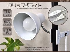 【クリップ式LEDライト(電球別売り)】フレキシブルアームで角度自由自在!目に優しい照明 クリップライト