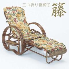 【送料無料】三つ折り寝椅子 DBR ファブリックカバー付 A-202BM 籐 籐家具 ラタン ダークブラウンフレーム 寝椅子★im12