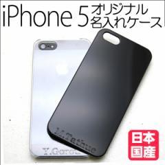 メール便送料無料 名入れ オリジナル iPhone5 5s ケース 最短当日発送 カバー ネーム アイフォン スマホ 記念 プレゼント  父の日