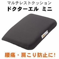 【送料無料】ドクターエル Dr-L ミニクッション ブラック 持ち運びに便利! 肩こりや腰痛・姿勢の悪さが気になる方に