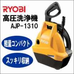 送料無料★RYOBI リョービ 高圧洗浄機 AJP-1310■水の力で汚れが落ちる!軽量コンパクトボディで、持ち運びラクラク