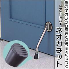 送料無料★ドアストッパー ネオガチット 16077■強力なネオジム磁石でドアに密着!木やアルミ製のドアでも使用OK!