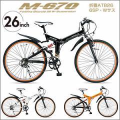 送料無料★MYPALLAS(マイパラス)折畳ATB26・6SP・Wサス M-670-BK/M-670-W/M-670-OR■26インチ折畳み自転車