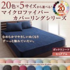 【送料無料】20色から選べるマイクロファイバーカバーリングシリーズ ボックスシーツ セミダブル