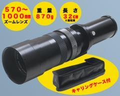 超望遠レンズ ナシカ VARI 60SAQ 570〜1000mm ズームレンズ ニコンF 送料無料!! 即納!!