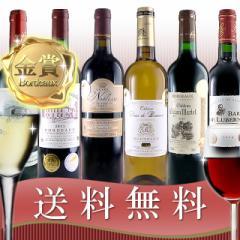 【送料無料】ボルドー金賞ワイン6本福袋ワインセットフランス