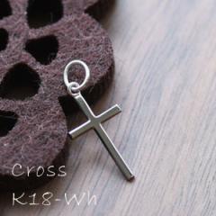 小さめのシンプルなクロス・ペンダント ■K18ホワイトゴールドチャーム■