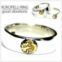 ココペリ good vibrations シルバーアクセサリー リング 指輪【BodyWell】