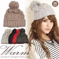 【愛されSTYLE★】『6カラー!!ほっこり暖か伸び〜る♪ボンボン付きケーブル編みシンプルニット帽』キャップ ムートン