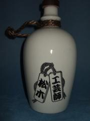 ☆美濃焼陶器空ボトル江戸札!「大徳利5合」名入れ♪誕生祝・結婚祝・母の日・父の日・プレゼント・ギフトに!