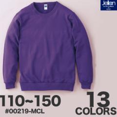 8.4オンス クルーネックライトトレーナー(小さいサイズ110~150)/ジェラン Jellan #00219-MLC swet baki