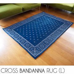※代引き不可 Cross Bandanna Rug/クロスバンダナラグ Lサイズ ラグ 絨毯 カーペット インテリア雑貨 MZ98【送料無料】