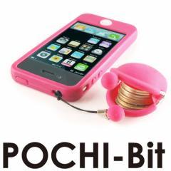 POCHI-Bit(ポチビット)ストラップ シリコン製がま口ミニケース コインケース