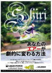 """【送料無料】ウェイクボード HOW TO DVD """"Shiri"""" セール"""