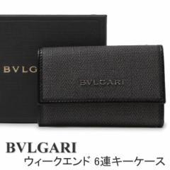 ブルガリ キーケース BVLGARI 6連キーケース レディース メンズ グレー 32583