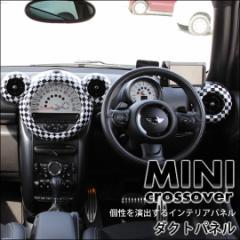 BMW MINI R60 ミニ クロスオーバー ダクトパネル [インテリアパネル/カスタムパーツ]