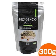 【20周年セール中】ハリネズミ専用フード 300g/ハリネズミ フード えさ エサ 餌