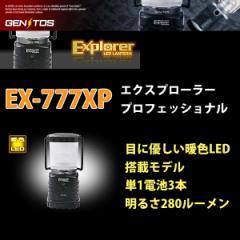 【送料無料】【ex-777xp】【在庫多数】ジェントス サンジェルマン GENTOS  LEDランタン  EX-777XP 単1電池使用 【LEDライト】