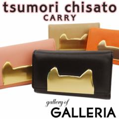 即納】【送料無料】 ツモリチサト キーケース tsumori chisato CARRY ネコフレーム レディース 57391