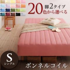 【送料無料】カバーリングボンネルコイルマットレスベッド シングル 20色対応 脚付きマットレス マットレス カバーリング ★cc31a