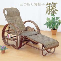 【送料無料】三つ折り寝椅子 DBR A-202B 籐 籐家具 ラタン ダークブラウンフレーム リクライニング 寝椅子 三つ折り★im11