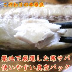 寒さばの干物/約160g×4枚/4〜6人前/肴/おつまみ/干物/お弁当/10%off/SALE/お試し/ギフト/焼き魚/寒サバ/お取り寄せ