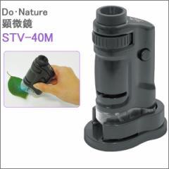 Kenko(ケンコー) Do・Nature 顕微鏡 STV-40M■手のひらサイズの携帯型顕微鏡!花や昆虫の観察・お子様の自由研究に!