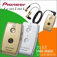 送料無料★パイオニアfemimi フェミミ ボイスモニタリングレシーバー VMR-M800-N/VMR-M800-W■Pioneer補聴器/集音器