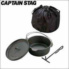 CAPTAINSTAG(キャプテンスタッグ)ダッチオーブンセット 25cm M-5528■アウトドア料理のレパートリーが広がる!
