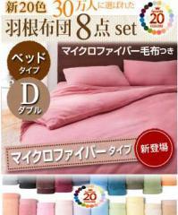 【送料無料】新20色羽根布団8点セット【マイクロファイバータイプ】 ベッドタイプ:ダブル