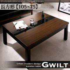 【送料無料 】アーバンモダンデザインこたつテーブル長方形(105×75)