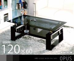 OPUS-幅120cmx60cmデザインスモークガラス+下段ブラックガラステーブルセンターテーブルリビングテーブルー応接テーブル黒