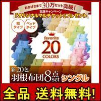 【送料無料!ポイント2%】選べる20色♪安心の品質!『カラー羽根布団・8点セット』 ベッドタイプ・シングル