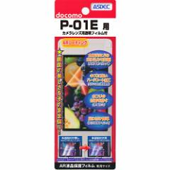 docomo P-01E 液晶フィルム AR-P01E【4115】 ARフィルム 映り込み抑制 高透明度 画面保護 ASDEC アスデック