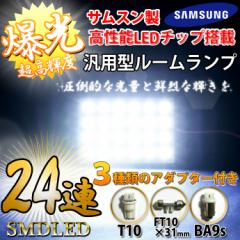 ほとんどの車種に取り付け可能◎爆光!超高輝度24連LEDルームランプ/サムスン社製高品質LEDチップ搭載!24SMDホワイト