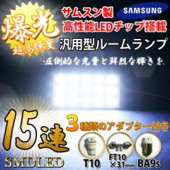 ほとんどの車種に取り付け可能◎爆光!超高輝度15連LEDルームランプ/サムスン社製高品質LEDチップ搭載!15SMDホワイト
