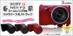 【送料無料】SONY α(ソニー アルファ)  NEX-F3 ズームレンズ対応 カメラケース&ストラップセット(WM-628C8-C0)