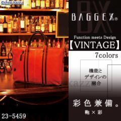 ★送料無料★ BAGGEX バジェックス ビジネスバッグ メンズ  白化合皮 ヴィンテージシリーズ (7色)【23-5459】