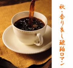 【メール便送込】選べるコーヒー福袋 ♪/コーヒー豆/挽く/お得/お試し/
